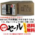 半田製麺 手延べ半田そうめん 月印【太口】14.4Kg(7.2Kg×2箱)