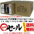 半田製麺 手延べ半田そうめん 梅印【中太】14.4Kg(7.2Kg×2箱)