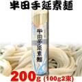 半田素麺200g