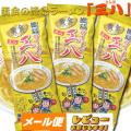 【ゆうパケット】【黄金の徳島ラーメン】 三八 【棒麺】2食入袋(ネギ付)