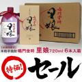 【ネット限定!!特別販売価格】本格芋焼酎 鳴門金時 里娘 720ml×6本(ケース)