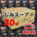 しじみスープ30袋