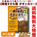【送料込みメール便】阿波すだち鶏を使ったチキンカリー箱入【徳島のご当地カレー】