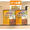 メール便】阿波すだち鶏を使ったチキンカリー×2箱【徳島のご当地カレー】
