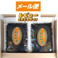 【佐川メール便】炊き込みわかめ 100g×2袋
