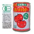 ヒカリ 国内産有機ホールトマト 400g缶