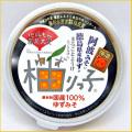 柚りっ子130g
