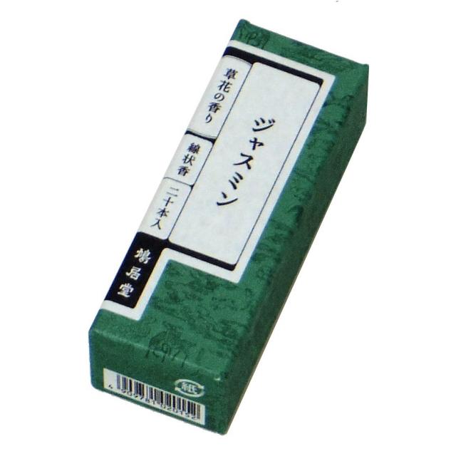 鳩居堂のお香 草花の香り ジャスミン 20本入 【海外発送OK】