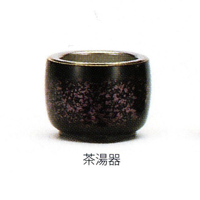 仏具単品 茶湯器 ゆめあかり さくら おしゃれ モダン 真鍮製