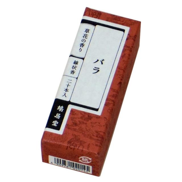 鳩居堂のお香 草花の香り バラ 20本入 【海外発送OK】