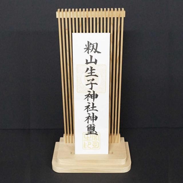 神棚 お神札座 前置きタイプ 日光ひのき 檜 無垢材 組子細工