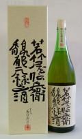 馥郁元禄之酒1800ml