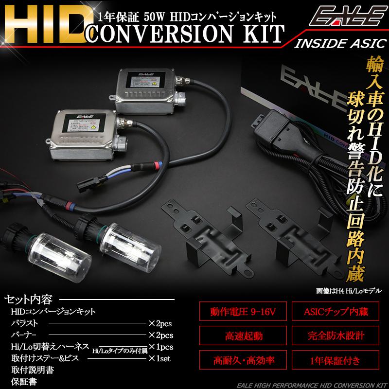 HID キット 50W H8 保証付 高性能ワーニングキャンセラー内蔵