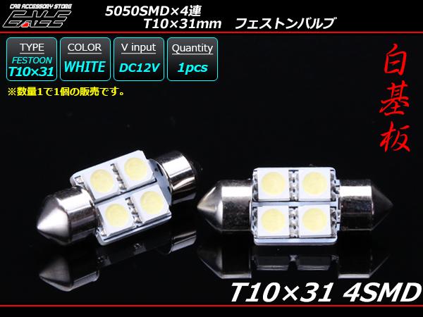 【ネコポス可】 T10×31mm S8.5 3chip 5050SMD×4連 ホワイトLEDバルブ ( A-101 )