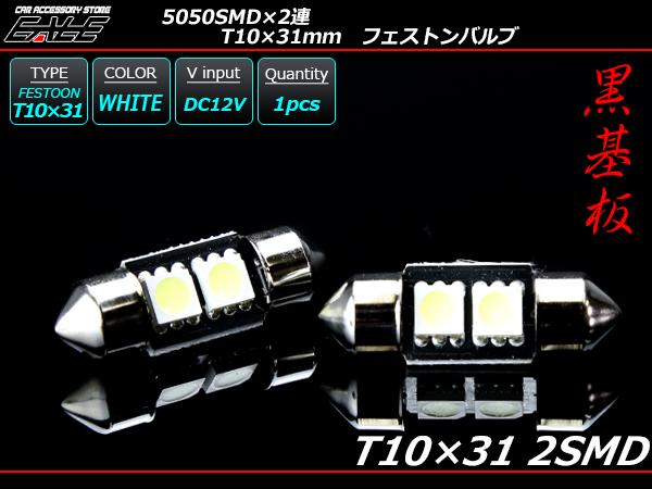 【ネコポス可】 T10×31mm S8.5 3chip 5050SMD×2連 ホワイトLEDバルブ ( A-108 )