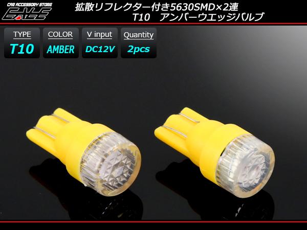 【ネコポス可】 T10 超拡散リフレクター 5630SMD×2連  アンバー LEDバルブ ( A-119 )