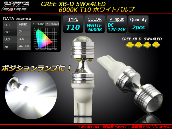 【ネコポス可】 T10 ホワイトバルブ 高光量20W級 CREE XB-D 5W×4基6000K ( A-131 )