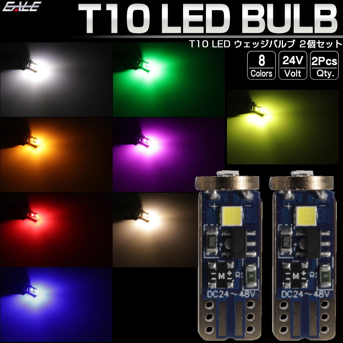 【ネコポス可】 24V専用 T10 LED ウェッジバルブ 2個セット 超コンパクト 小型 3SMD搭載 トラック ポジション球 ライセンスランプに A-155-162