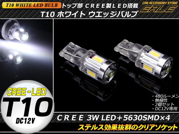 【ネコポス可】 ステルス CREE 3W+5630SMD×4連 T10ホワイトLEDバルブ ( A-69 )