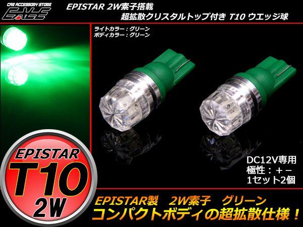 【ネコポス可】 超拡散クリスタルリフレクター T10ハイパワー2W グリーン A-77