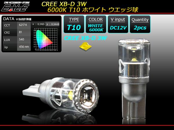 【ネコポス可】 T10LEDウエッジバルブ 超拡散 6000K CREE XB-D 3W ホワイト ( A-89 )