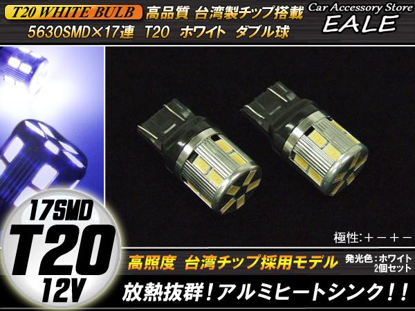 【ネコポス可】 高品質台湾SMD×17連 T20 ホワイト ダブル球 極性+-+- ( B-47 )