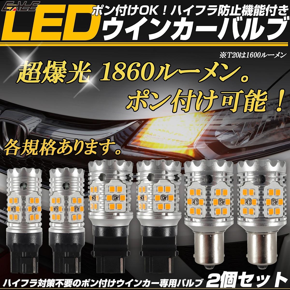 【ネコポス可】 ハイフラ防止 LEDウインカー バルブ T20 ピンチ部違い兼用 S25シングル 180度 150度 BA15s BAU15s 3156 T25 12V 2個 B-59C-81C-82D-10
