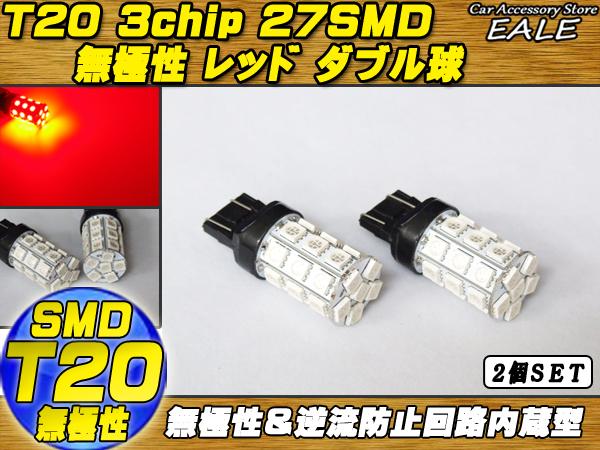 【ネコポス可】 最高品質 無極性 T20(7443)3chip×27SMD レッドダブル球 ( B-6 )