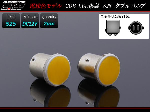【ネコポス可】 LEDバルブ S25ダブル球 BAY15d COB コンパクト設計 2個SET C-71