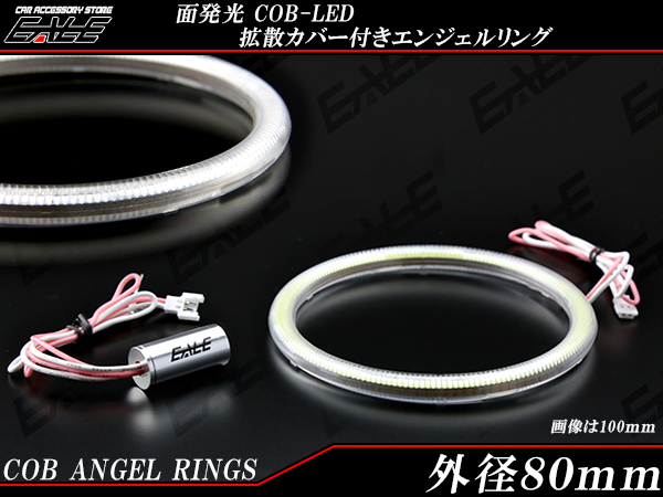 80mm COB LED カバー付き イカリング ホワイト アンバー レッド ブルー グリーン 12V 24V O-343 O-360 O-377 O-394 O-411