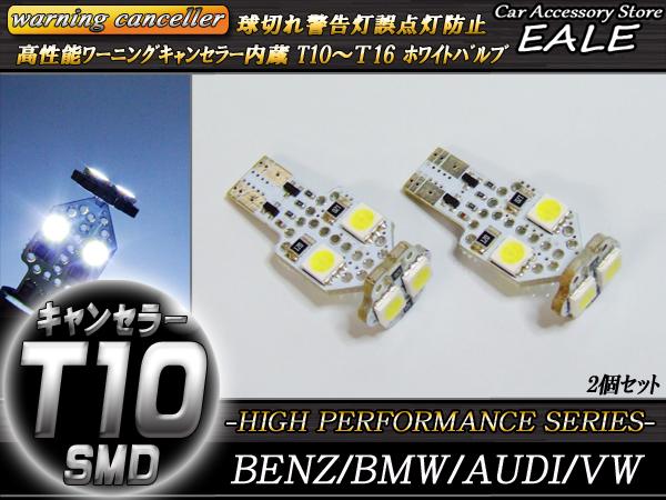 【ネコポス可】 警告灯キャンセラー内蔵 2個 T10 T16 ベンツ BMW アウディ ( E-39 )