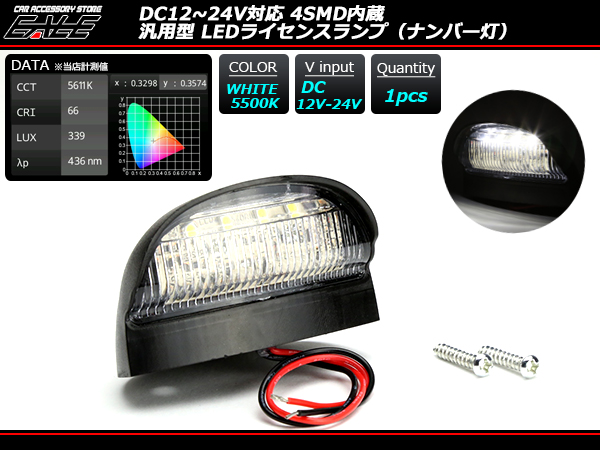 ナンバー灯 12V-24V対応 LED 汎用型 マーカー 4SMD搭載 ( F-100 )