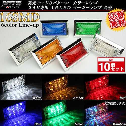 【送料無料】10個セット 24V カラーレンズ LED マーカーランプ 16SMD 角型 6色 F-106-111-10SET
