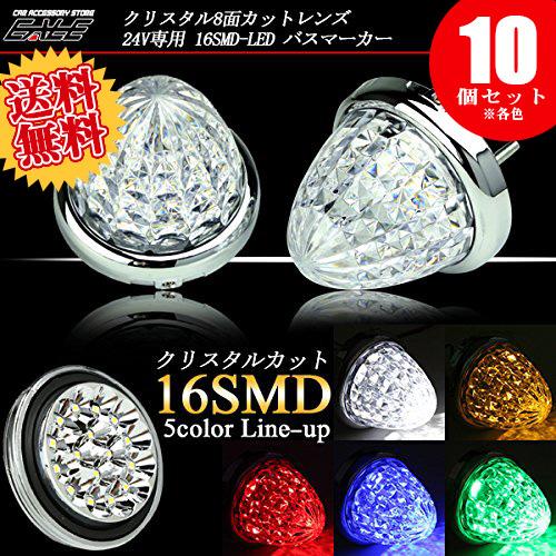 【送料無料】 10個セット 24V 3528SMD LED 16基 8面クリスタルカット クリアレンズ サイドマーカー バスマーカー 5色 F-118-122-10SET