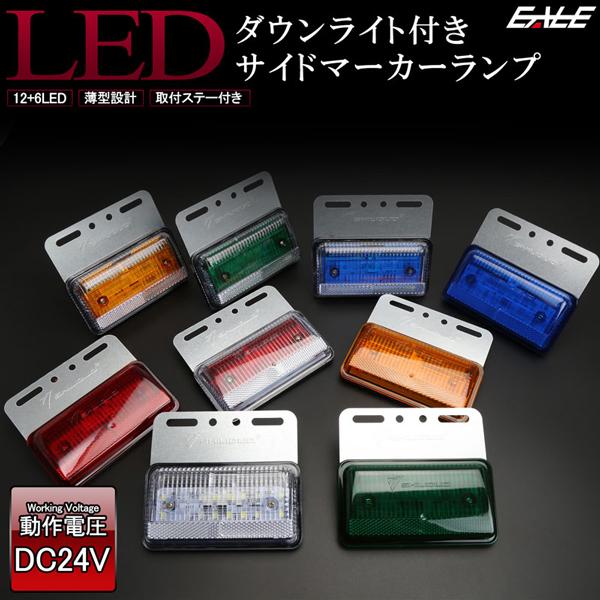ダウンライト付き LED サイドマーカー 高輝度アンダーライト 24V ステー付き F-194F-195F-196F-197F-198F-199F-200F-201F-202F-203