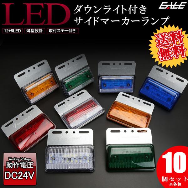 【送料無料】 10個セット 24V 路面を照らす ダウンライト付き LED サイドマーカーランプ 高輝度アンダーライト F-194-203-10SET
