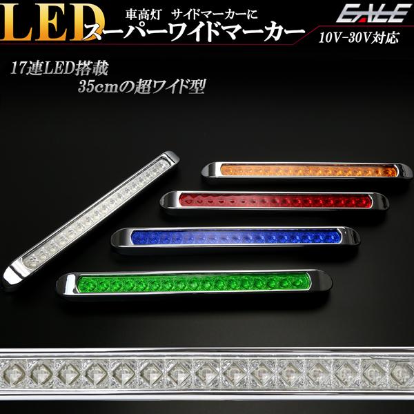 17連 LED スーパーワイド マーカー ランプ 12V 24V兼用 車高灯 サイドマーカーに F-227F-228F-229F-230F-231F-232F-233F-234F-235