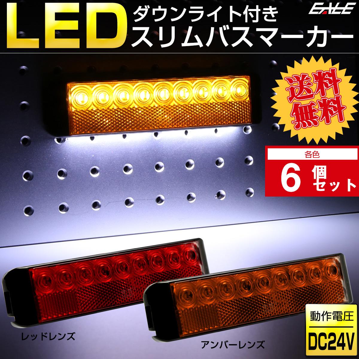 【送料無料】 6個セット LED ダウンライト付き スリム バスマーカー 角型 路肩灯 サイドマーカー リフレクター搭載 F-256-257-6SET