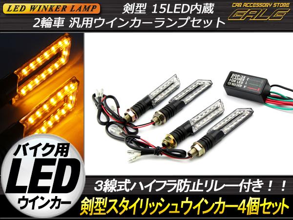 汎用 剣型LEDウインカー4個&ハイフラ防止リレーセット( F-28 )
