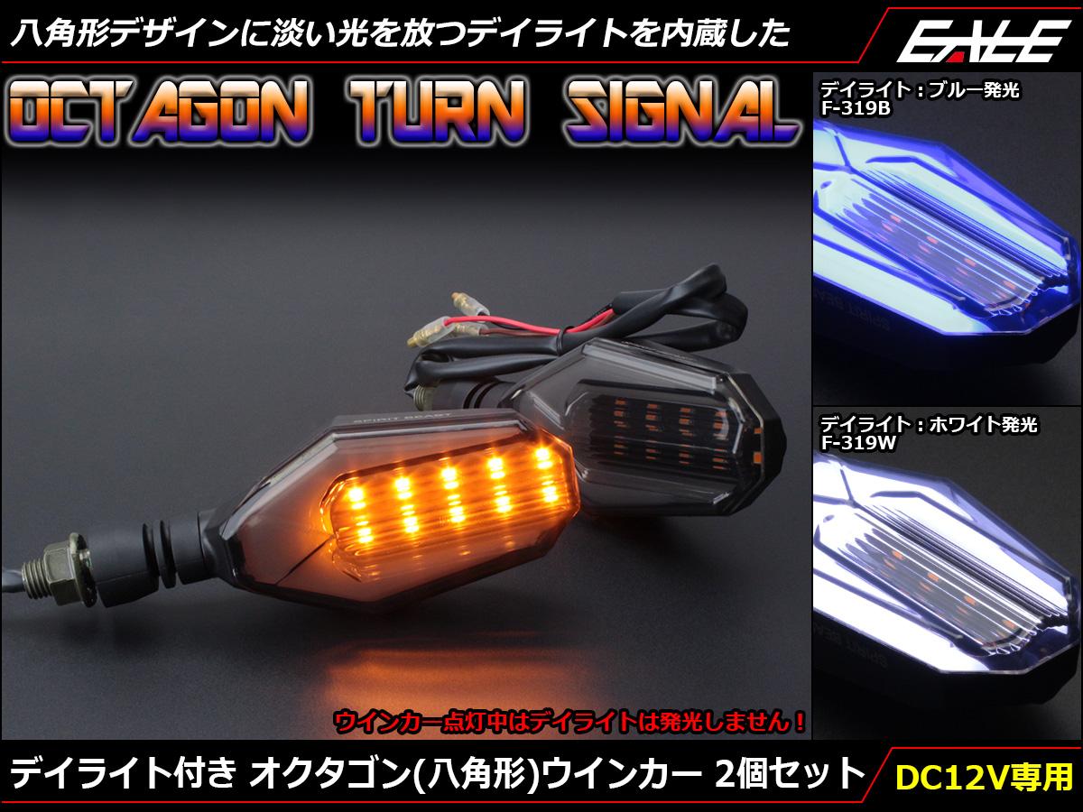 デイライト付き オクタゴン LEDウインカー アンバー発光 スモークレンズ SMD30基搭載 2個セット デイライト発光2色