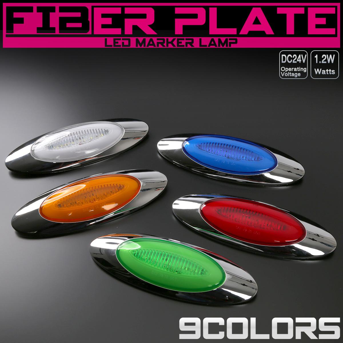 ファイバープレート内蔵 LED オーバル マーカーランプ 面発光 サイドマーカー メッキ F-339-347