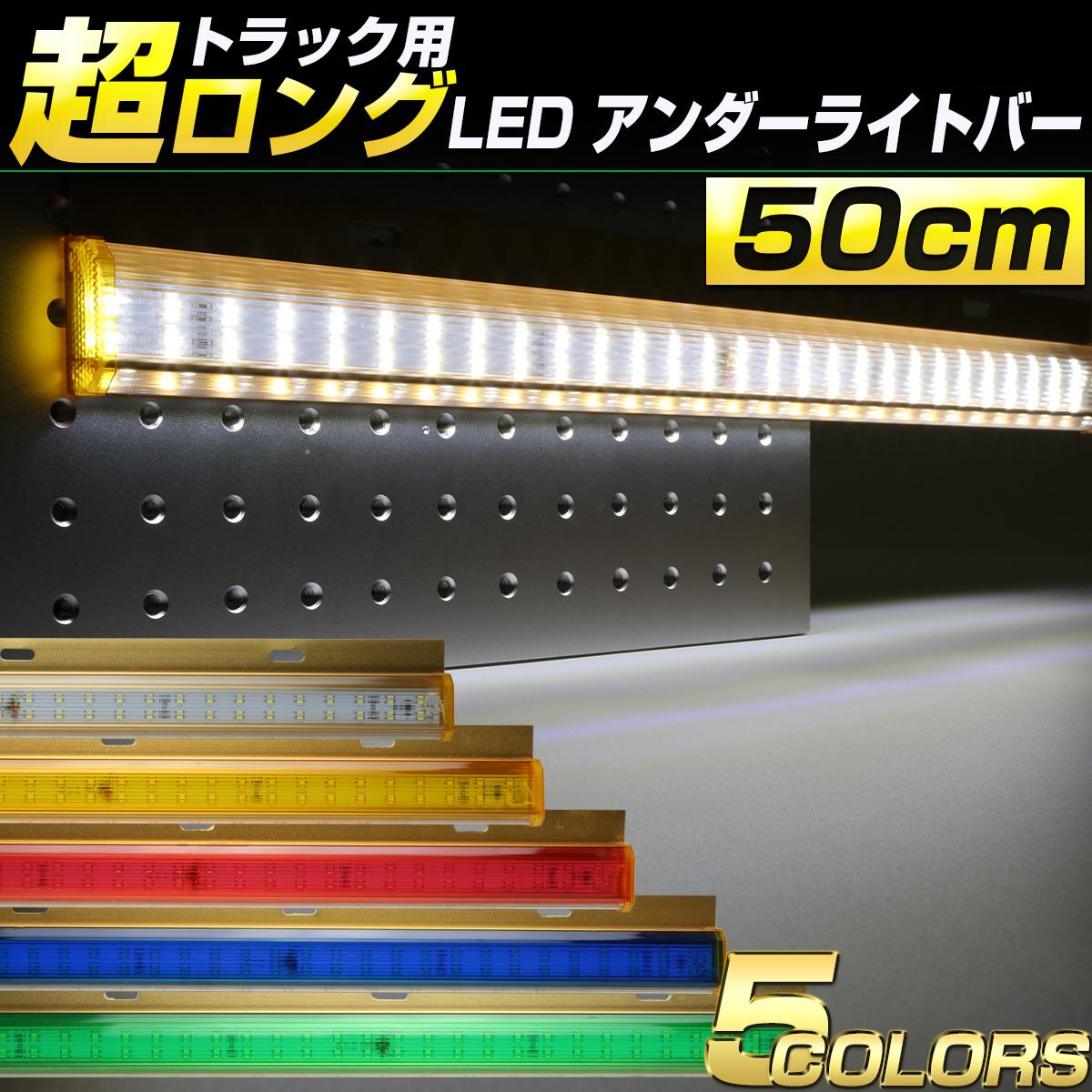 超ロング50cm トラック用 LED アンダーライト アンダーネオン 照明に ステー付き 24V F-348~F352