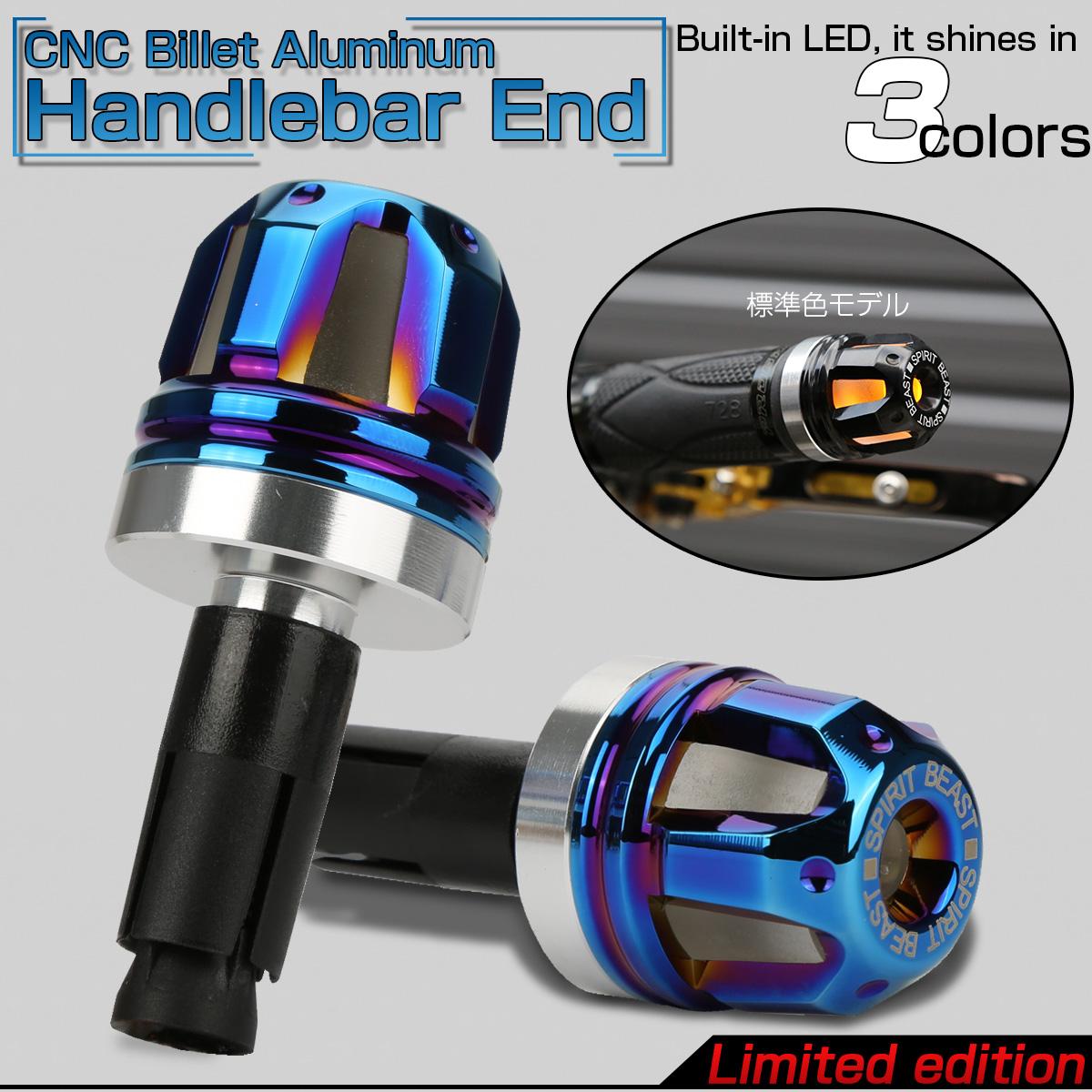 LED内蔵 CNC アルミビレット バーエンド キャップ ハンドル 焼チタン&シルバー グリップエンド 内径13-20mm 3色発光 F-501-ST
