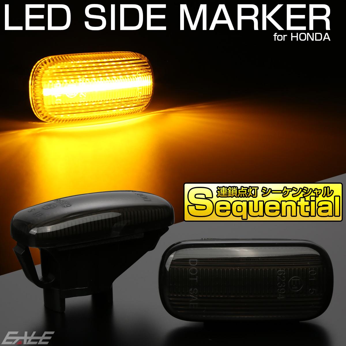 ホンダ用 LED サイドマーカー シーケンシャル ウインカー スモーク CR-V RD N-BOX N-VAN S660 JW5 インテグラ DC5 F-526