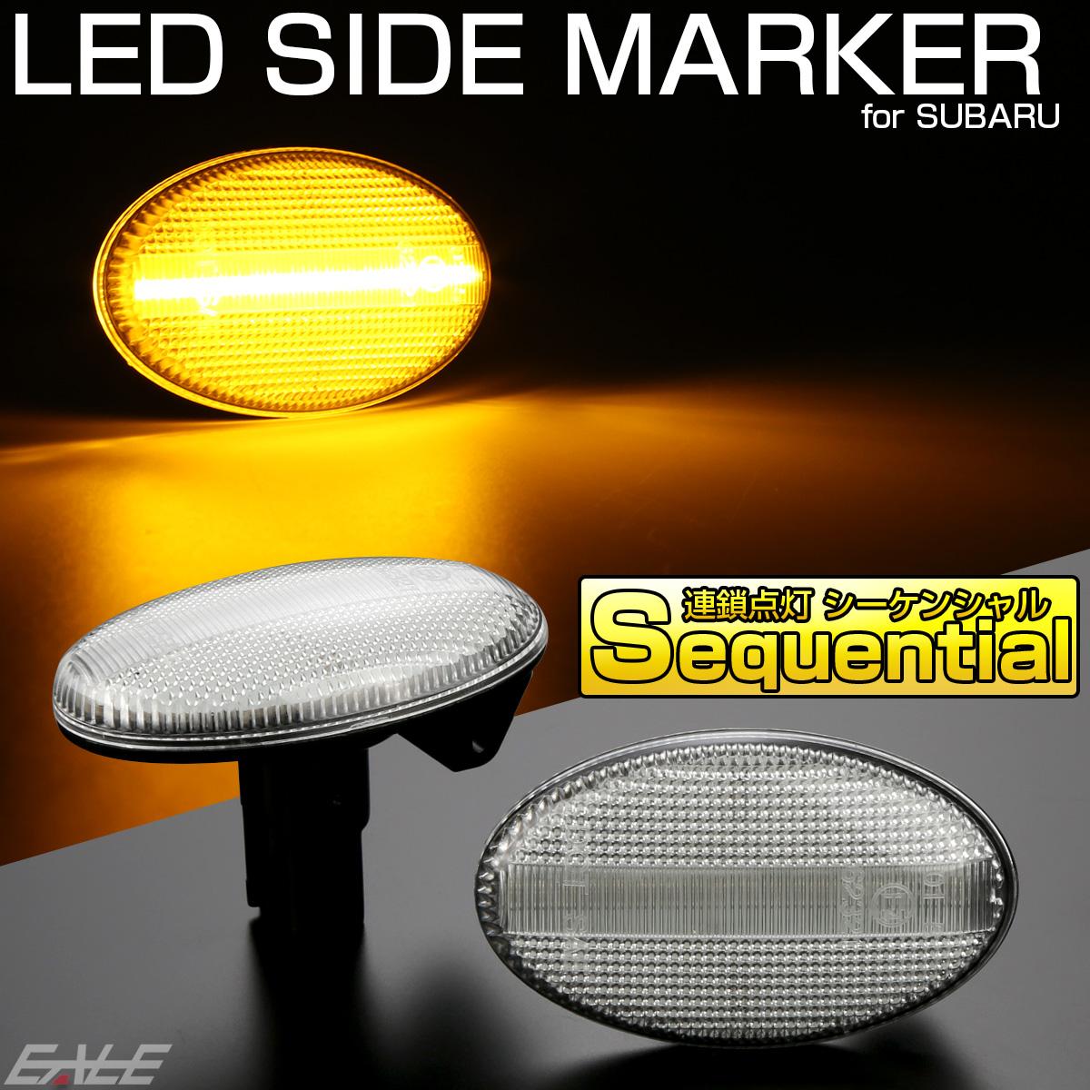 LED サイドマーカー シーケンシャル ウインカー クリア インプレッサ レガシィ フォレスター プレオ サンバー F-541