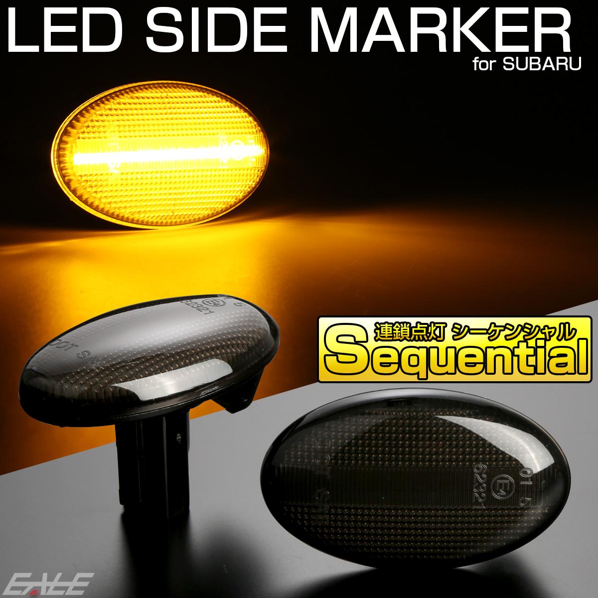 LED サイドマーカー シーケンシャル ウインカー スモーク インプレッサ レガシィ フォレスター プレオ サンバー F-542