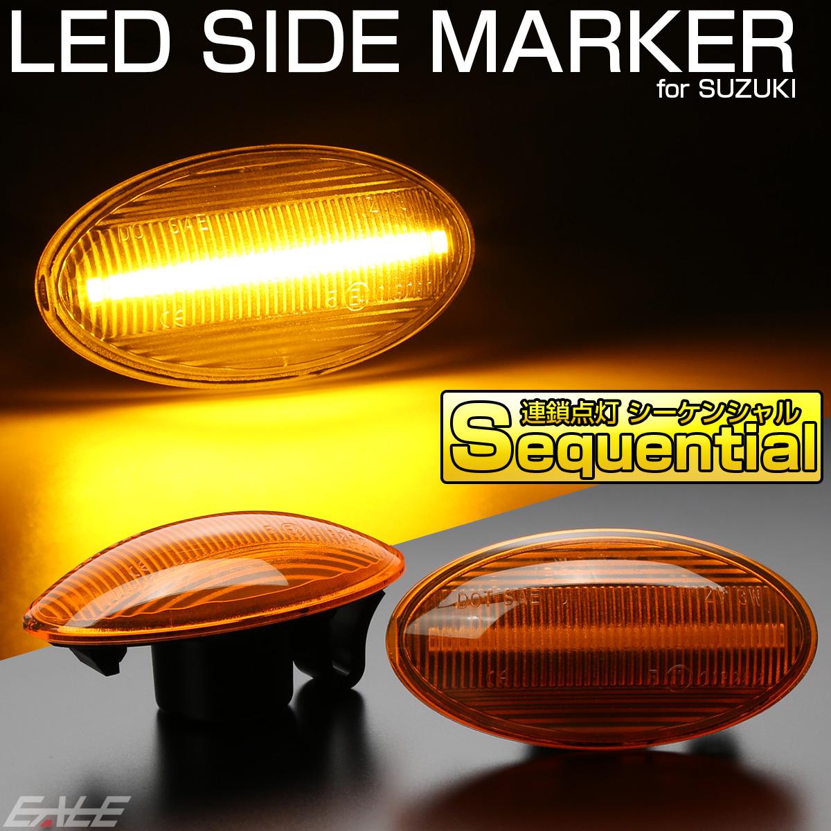 LED サイドマーカー シーケンシャル ウインカー アンバー エブリィ ジムニー ワゴンR スイフト クロスビー ソリオ セルボ キャリィ F-550