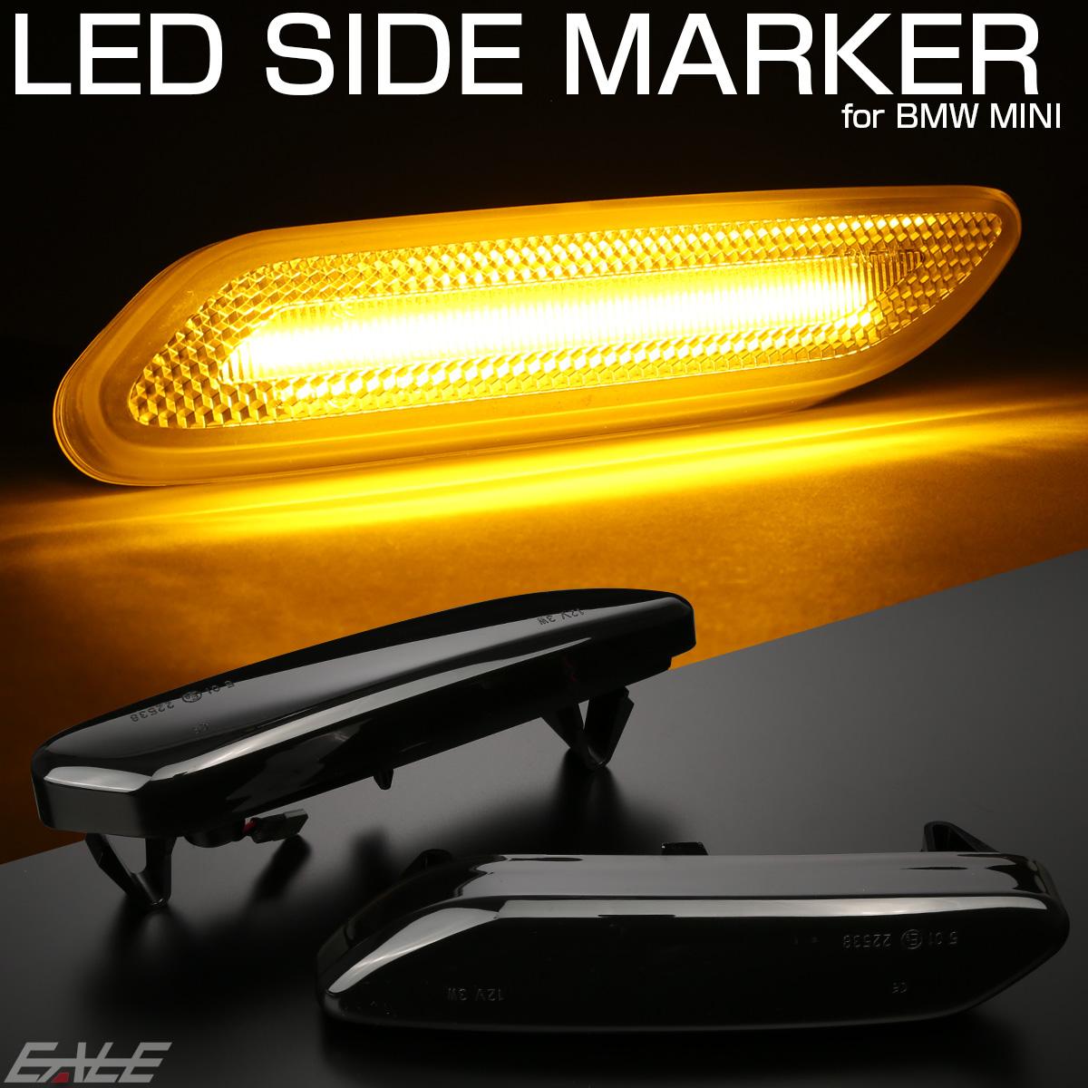 LED サイドマーカー ウインカー ミニ R60 R61 BMW MINI クロスオーバー カントリーマン ペースマン スモークレンズ F-559