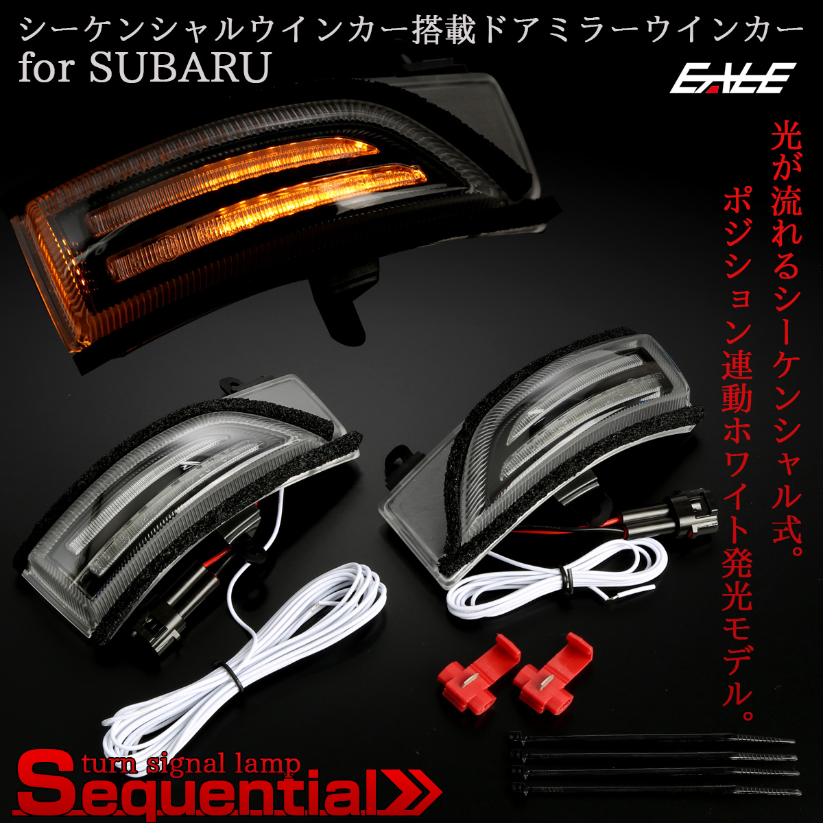 スバル LED シーケンシャル ドアミラー ウインカー SJ5 SJG フォレスター YA5 YAM エクシーガ BN系 BS系 レガシィ クリア F-562