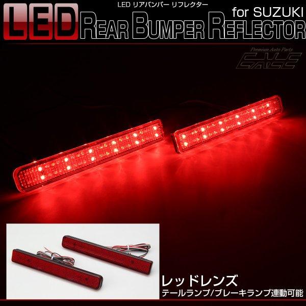 スズキ 汎用 LED リア リフレクター レッド テールランプ ブレーキランプ 連動型 F-5